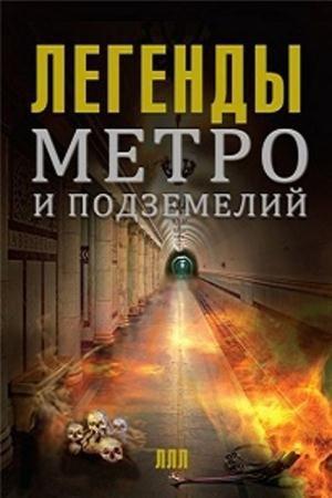 Матвей Гречко - Легенды метро и подземелий (2015)