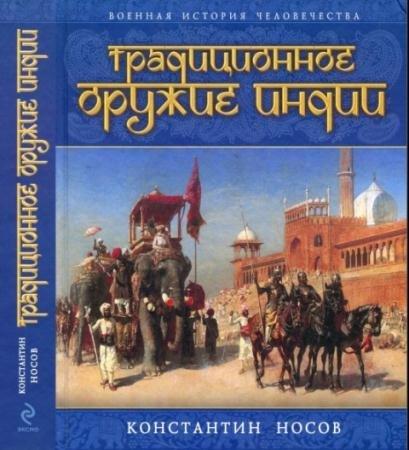 Константин Носов - Традиционное оружие Индии (2011)