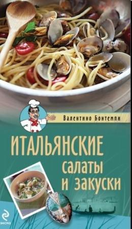Валентино Бонтемпи - Итальянские салаты и закуски (2012)