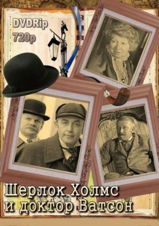 Приключения Шерлока Холмса и доктора Ватсона  (3 серии из 3) (1980) DVDRip