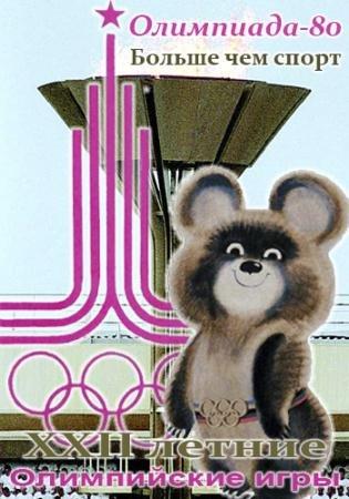 Олимпиада-80. Больше, чем спорт   (2015) HDTVRip