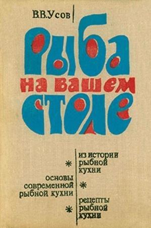 Владимир Усов - Рыба на вашем столе (1979)