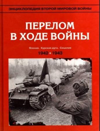 Энциклопедия Второй мировой войны. Перелом в ходе войны. 1942-1943 (2007)