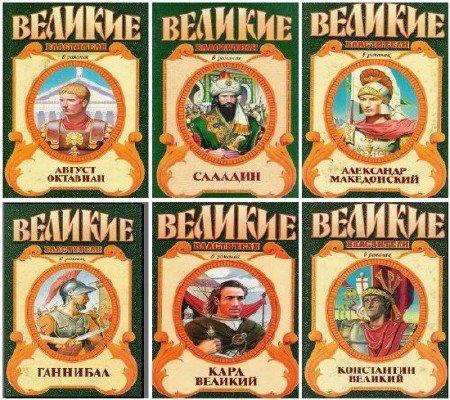 Книжная серия - «Великие властители в романах» (28 томов) (1997-2000) FB2+PDF