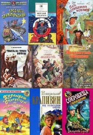 Сборник - «Детские приключения» - Русскоязычные и Зарубежные авторы (839 книг) (2015) FB2+PDF+DjVu