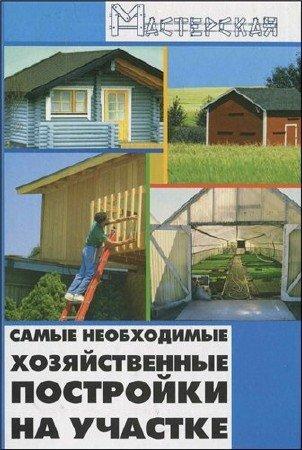 Игорь Кузнецов - Самые необходимые хозяйственные постройки на участке (2009) PDF