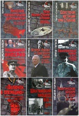 Книжная серия - «История сталинизма» (96 томов) (2007-2015) PDF+FB2