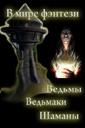 Ведьмак, ведун (68 книг) (2015) FB2