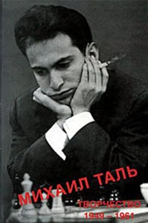 8-й чемпион мира по шахматам Михаил Таль (16 книг) (1960-2010)