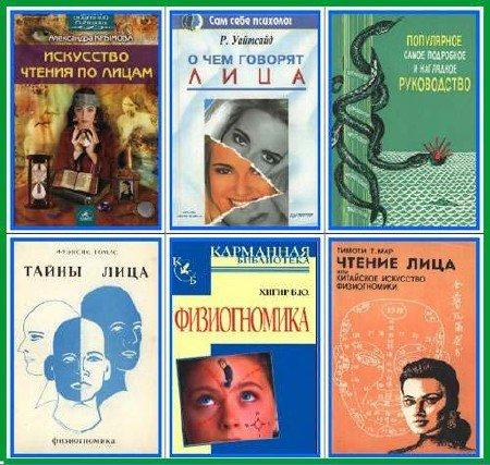 Сборник книг по физиогномике - искусству чтения по лицам (6 книг) DjVu