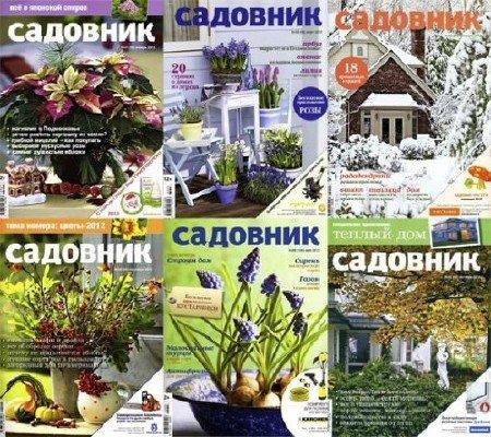 Садовник (33 номера) (2005-2013) PDF