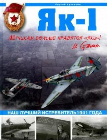 Сергей Кузнецов - Як-1. Наш лучший истребитель 1941 года (2010)
