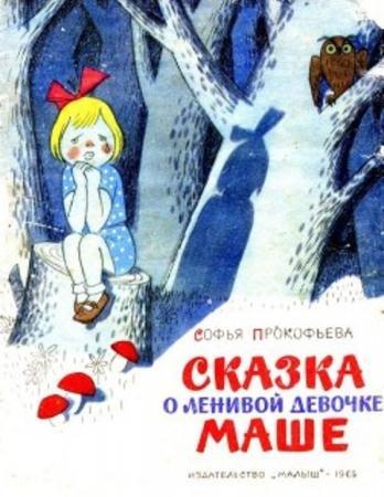 Софья Прокофьева - Собрание сочинений (23 книги) (1962-2012)