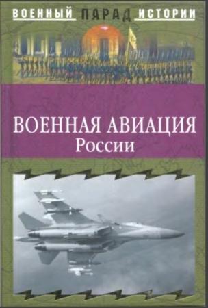 Военная авиация России (2005)