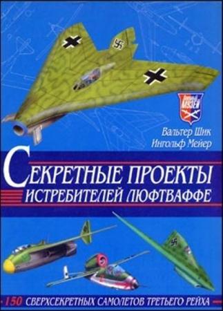 Вальтер Шик, Ингольф Мейер - Секретные проекты истребителей люфтваффе (2001)