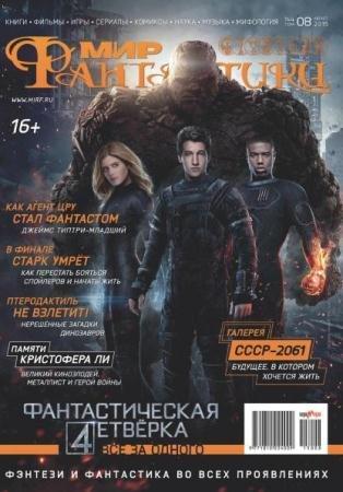 Мир фантастики №8 (август /  2015)