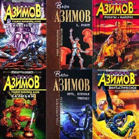 Айзек Азимов - сборник произведений (301 книга) (1990-2008) FB2