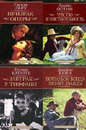 Серия: «Экранизированная классика» (15 томов) (2010 - 2012) fb2