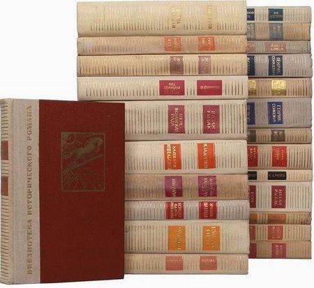 Книжная серия - «Библиотека исторического романа» (63 тома) (1962-1994) FB2+PDF