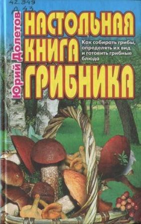 Юрий Долетов - Настольная книга грибника (2002)