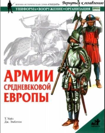 Теренс Уайз - Армии средневековой Европы (2004)
