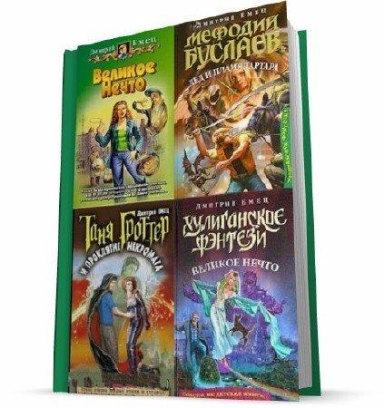 Детская Фантастика и Фэнтези - Русскоязычные и Зарубежные авторы (1980 книг) (2015) FB2+PDF