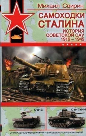 Михаил Свирин - Самоходки Сталина. История советской САУ (1919-1945) (2008)