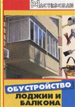 Анна Диченскова, Игорь Кузнецов - Обустройство лоджии и балкона (2008) PDF