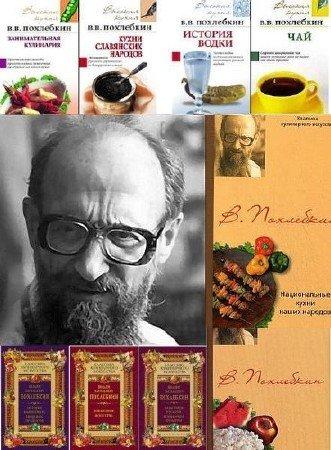 В.В. Похлебкин. Сборник книг по кулинарии из 20 книг (1968-2000) PDF+DJVU