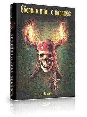 Сборник книг о злодеях-пиратах (137 книг) FB2