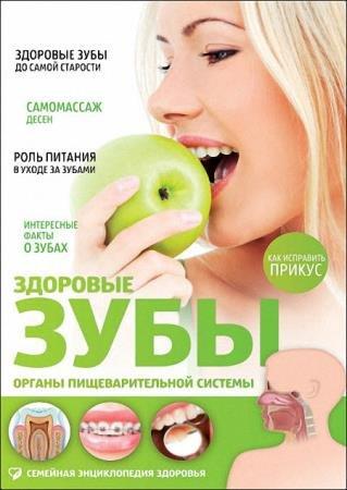 Лифляндский В.Г - Здоровые зубы. Органы пищеварительной системы