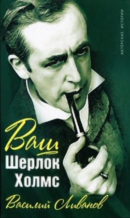 Василий Ливанов - Ваш Шерлок Холмс (2009)