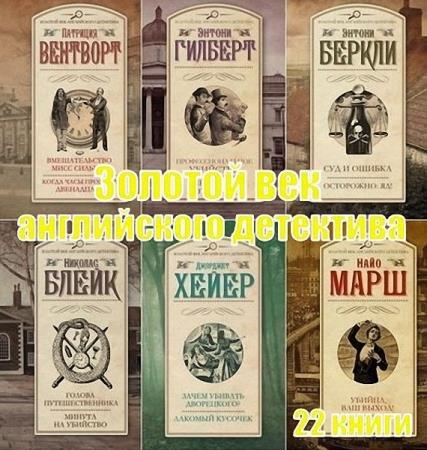 Книжная серия - Золотой век английского детектива в 22 томах