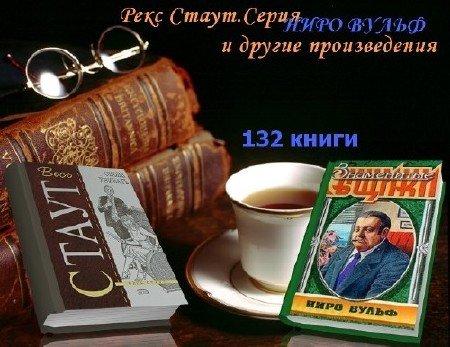 Рекс Стаут - Собрание сочинений (2015) FB2