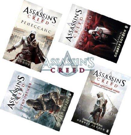 Assassin`s Creed (Сборник произведений) (2009-2015) FB2+PDF