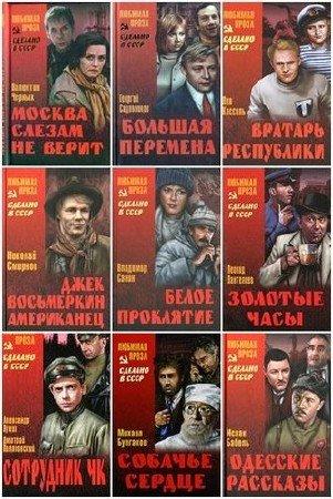 Книжная серия - «Сделано в СССР» (116 книг) (2005-2015) FB2