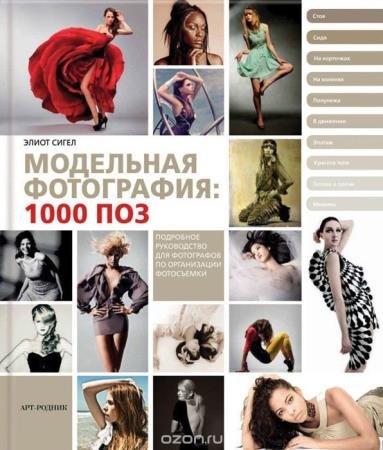 Элиот Сигел - Модельная фотография: 1000 поз