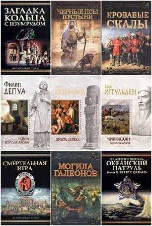Исторический роман. 229 книг