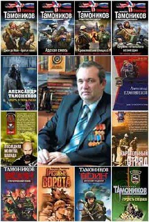 Александр Тамоников. Сборник из 116 произведений