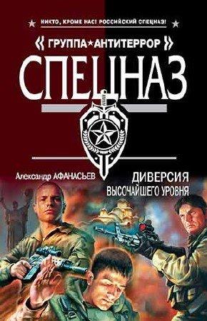 Александр Афанасьев. Диверсия высочайшего уровня