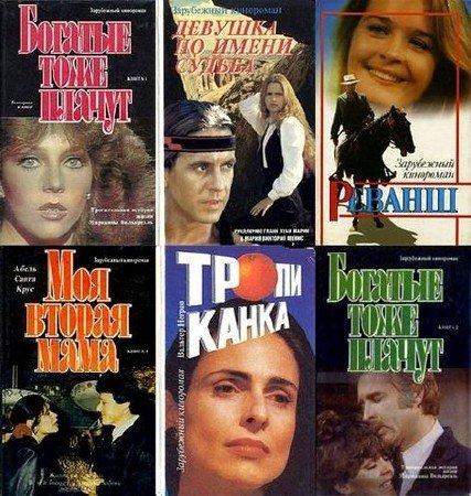 Серия - «Зарубежный кинороман» - (19 книг) (1992-1997) FB2
