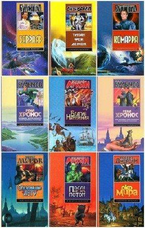 Книжная серия - «Библиотека фантастики» изд-ства «АСТ» (69 томов) (2003-2013) FB2