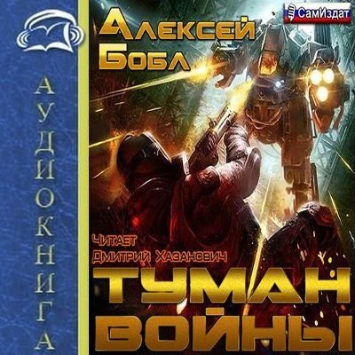 Бобл Алексей - Туман войны (2015) аудиокнига