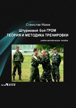 Махов Ю. С - Штурмовой бой ГРОМ. Техника