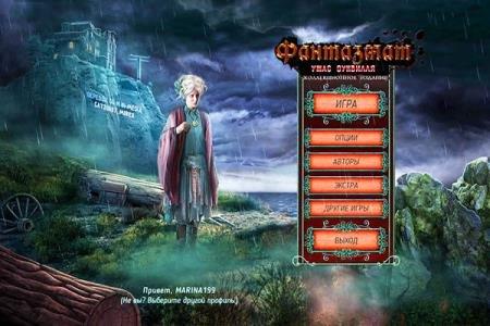 Фантазмат 4. Ужас Оуквилля. Коллекционное издание (2015/RUS) PC