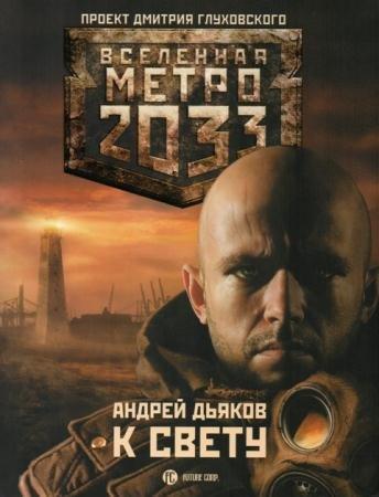Вселенная Метро 2033. Проект Дмитрия Глуховского (62 книги) (2007-2015)
