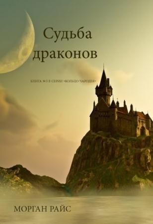 Морган Райс - Собрание сочинений (12 книг) (2014-2015)