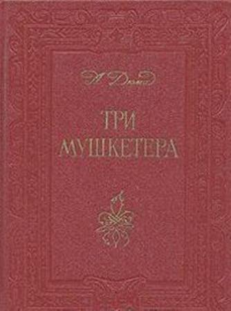 Александр Дюма - Три мушкетера (1976)