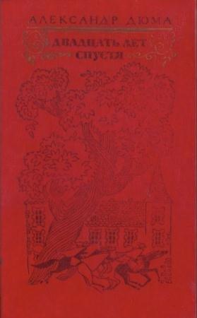 Александр Дюма - Двадцать лет спустя (1976)