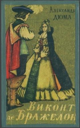 Александр Дюма - Виконт де Бражелон, или Десять лет спустя в 3 томах (1958)